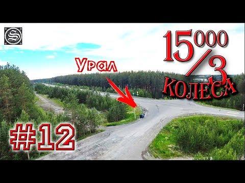15000 на 3 колеса. День 12. Екатеринбург-Реж-Ирбит.