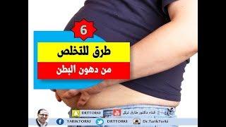 التخلص من دهون البطن نهائيا ب 6 طرق فعالة وبسرعة جدا   أسرع الطرق للتخلص من دهون البطن
