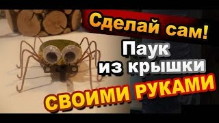 Как Сделать Паука Своими Руками / How to make a spider from recycled material - caps from bottles