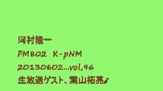 河村隆一氏のラジオFM802、第96回目の放送(生放送!)です。 オープニ...