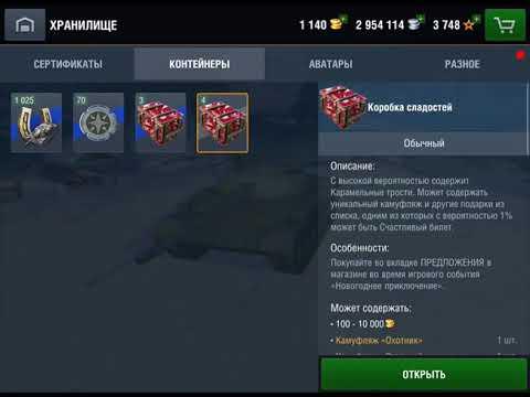 World of tanks подарки 140 strv m 42 57 бонус код купить