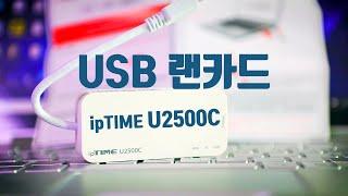 USB C타입 유선랜카드 ipTIME U2500C 어떻…