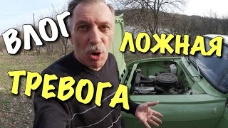 ВЛОГ: Ложная тревога - DIY