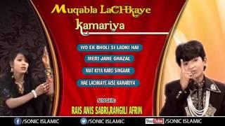 Qawwali Song | Audio Jukebox | Nonstop Qawwali | Muqabla Lachkaye Kamariya | Rais Anis Sabri