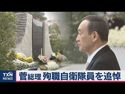 2020/11/07 菅首相 自衛隊追悼式に参列(2020年11月7日)