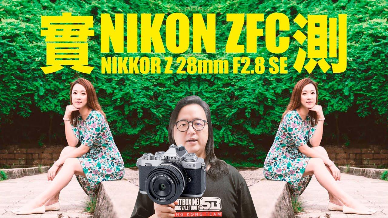 Nikon Zfc+Nikkor Z 28mm F2.8 SE 實測拍攝