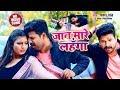 #Video #Jaan Mare Lahnga - जान मारे लहँगा | #Ritesh Pandey , #Antra Singh | Bhojpuri Song 2020