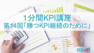 [1分間KPI講座] 最終回 勝つKPI継続のために