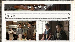 天皇の料理番 佐藤健/TBS 第5話あらすじ&CM(わ題のネタちゃんねる) ...