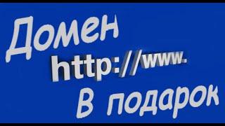 видео Домен ORG: Купить и зарегистрировать домен ORG на HOSTiQ