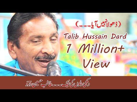 Dhola Nhi Aya | Talib Hussain Dard and Imran Talib | Jhummar Lawn Jauharabad , Khushab