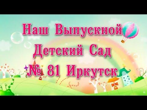Наш Выпускной Детский Сад № 81 Иркутск - YouTube