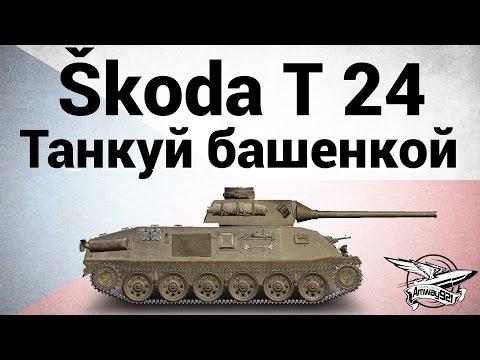 Škoda T 24 - Танкуй башенкой - Гайд