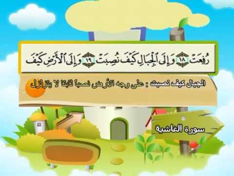 Teach children the Quran Surat Al Ghashiyah  #088