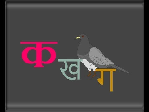 K Kha Ga Gha - Learn Hindi Alphet - with animations and ...