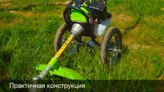 Видео Триммер на колесах GROSER W01 (автор: Константин Стельмашонок)