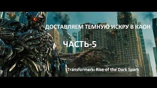 Трансформеры 4: Битва за Темную искру Прохождение-Часть-5-ДЕРЕМСЯ СО СКАЛОЛАЗОМ
