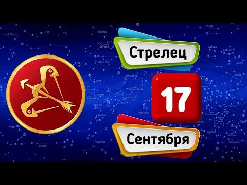 Гороскоп на завтра /сегодня 17 Сентября /СТРЕЛЕЦ /Знаки зодиака /Ежедневный гороскоп на каждый день
