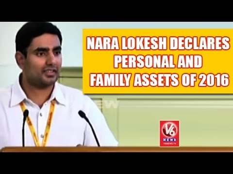 TDP National Leader Nara Lokesh Declares Personal And Family Assets Of 2016 | V6 News