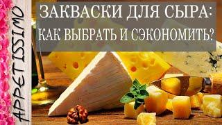 ЗАКВАСКИ ДЛЯ СЫРА как выбрать и сэкономить Как сделать сыр рецепт в домашних условиях