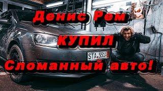 Как Денис Рем купил СЛОМАННЫЙ авто!