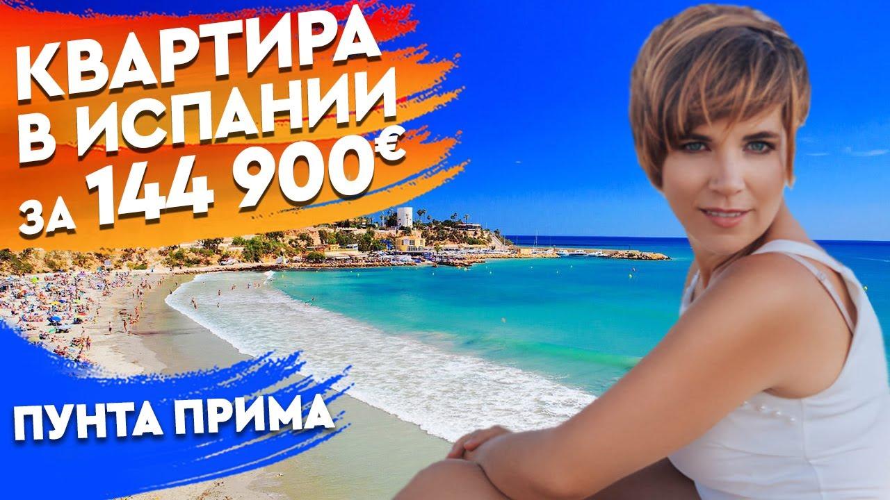 Купить квартиру в Испании у моря. Купить недвижимость в Испании. Квартиры в Торревьехе у моря.