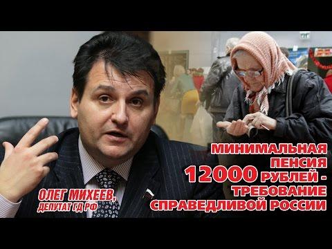 Какой размер минимальной пенсии в Москве? - Размер