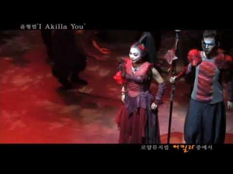 @ImDJ4Kpop@Yoon Hyung RyuI - I Akilla You (The Royal Musical OST)  [MV]