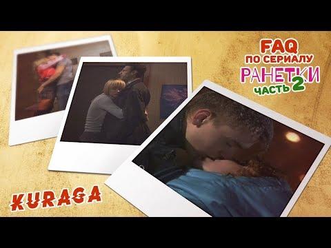 F.A.Q. по сериалу Ранетки, часть 2 | KURAGA