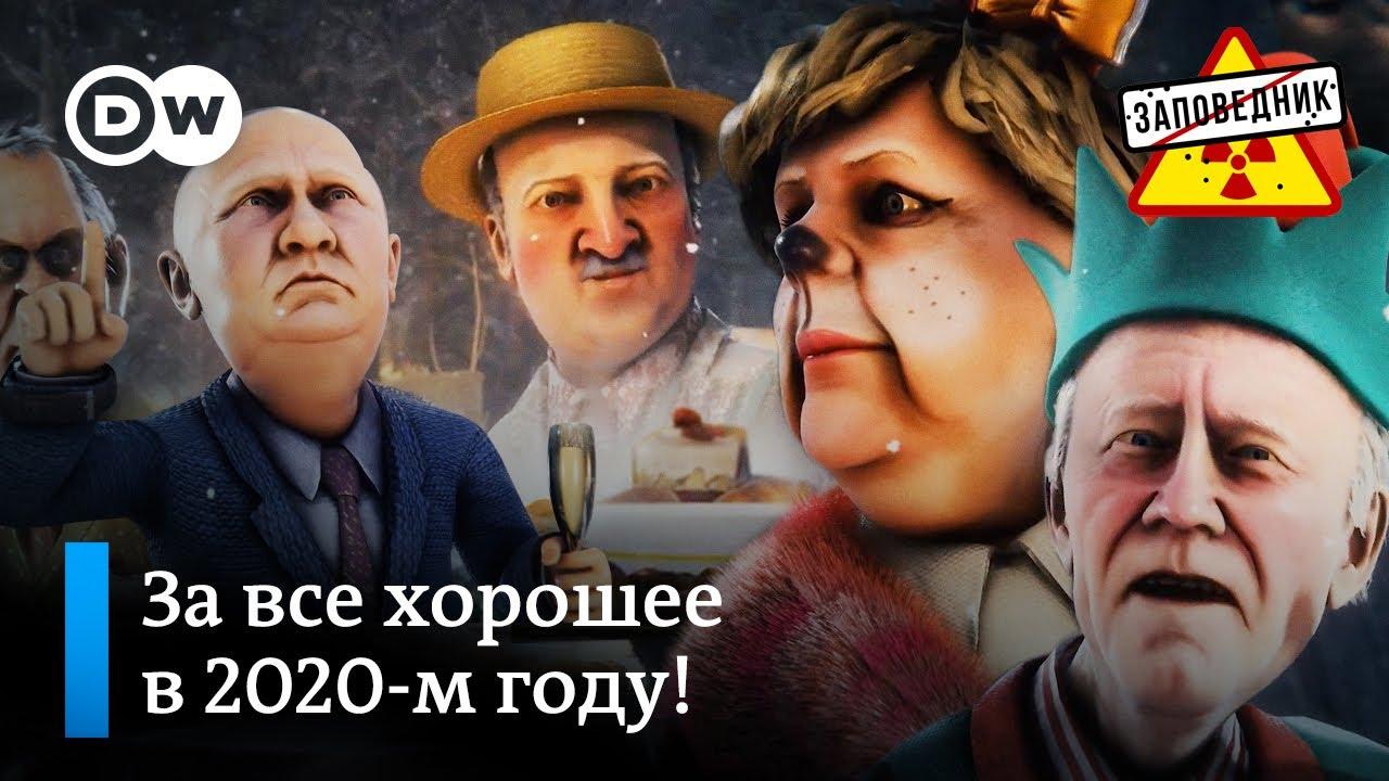 """Лучшие песни Заповедник Шоу за 2020-й год – """"Заповедник"""