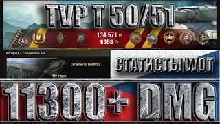 TVP T 50/51 ТРИ ОТМЕТКИ ✔ Как играют статисты wot ✔ Вестфилд - лучший бой TVP T 50/51 World of Tanks