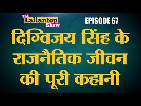 Rahul Gandhi ने MP में Digvijay को असल में क्या काम दिया है? | Congress| Lallantop Show | 16 Oct