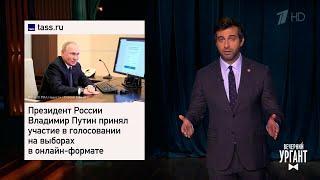 Иван подводит итоги выборов Вечерний Ургант 20 09 2021