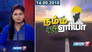 Namma Area Morning Express News | 14.09.2018 | News7 Tamil