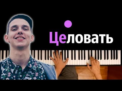 Тима Белорусских - Целовать ● караоке   PIANO_KARAOKE ● ᴴᴰ + НОТЫ & MIDI