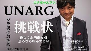 2018年2月1日枠より 検証/コメディ ウナちゃんマン【UNARG ファッション...