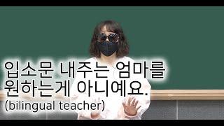 [현실편] 교포쌤으로서 영어를 가르치는 자세(feat.…