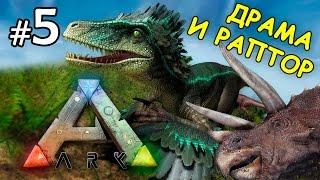 Рыси против Динозавров! Ark: Survival Evolved выживание и прохождение #05 Карта The Center