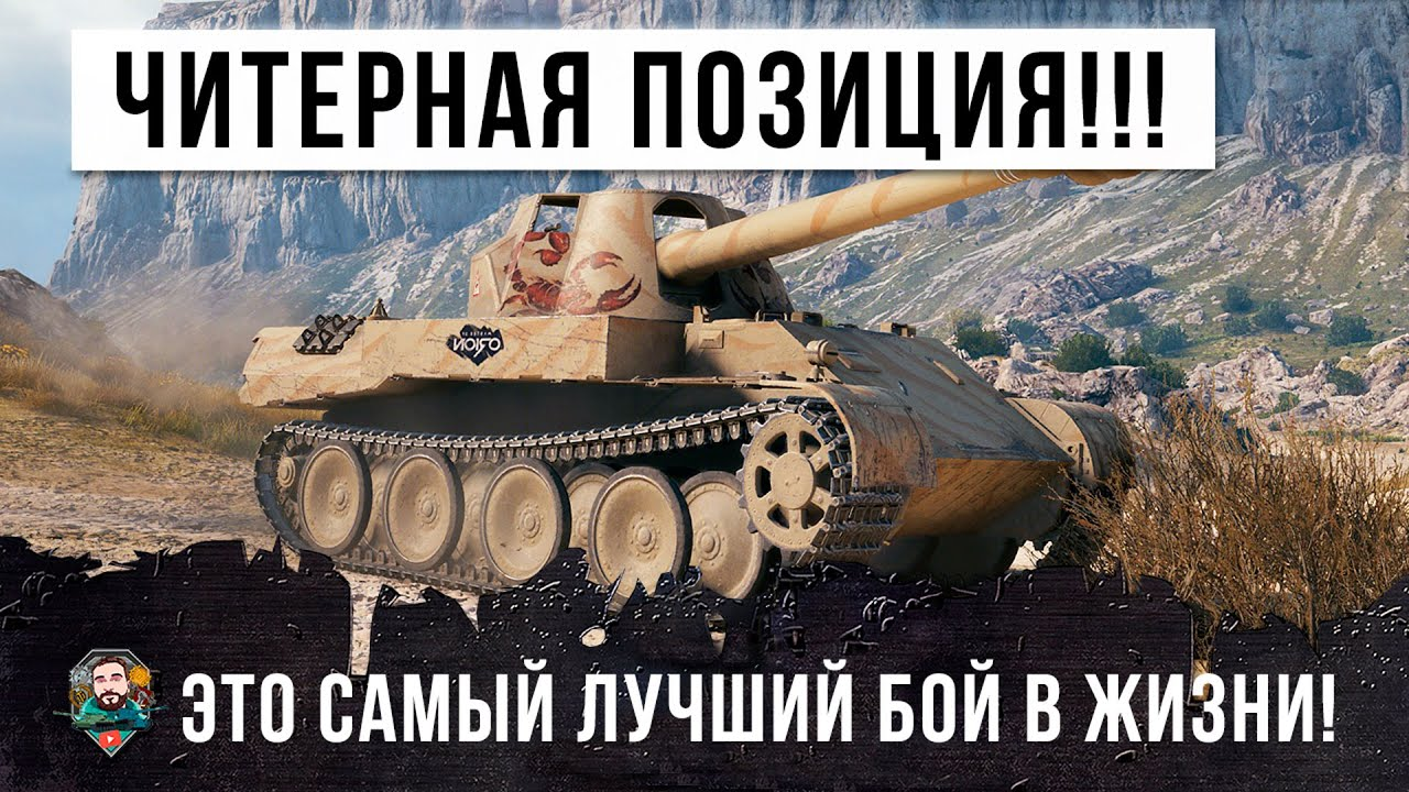 Челюсть отвисла... позиция киберспортсменов сломала всем мозг, безумие в World of Tanks!