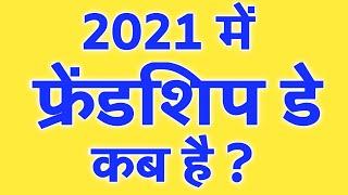 फ्रेंडशिप डे कब है 2021 | Friendship Day 2021 Date | Friendship Day 2021 | मित्रता दिवस 2021