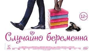 «Случайно беременна» — фильм в СИНЕМА ПАРК