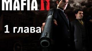Прохождение игры Mafia 2 - 1 Глава(( ͡° ͜ʖ ͡°) Понравилось? Лайкни и подпишись! http://www.youtube.com/subscription_center?add_user=Dgon4890 Группа в ВК: http://vk.com/dgon4890_vk..., 2013-02-19T06:07:31.000Z)