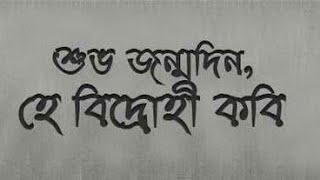 নজরুল জন্মজয়ন্তী whatsapp status ;kaji najrul islam's birthday wishes greetings