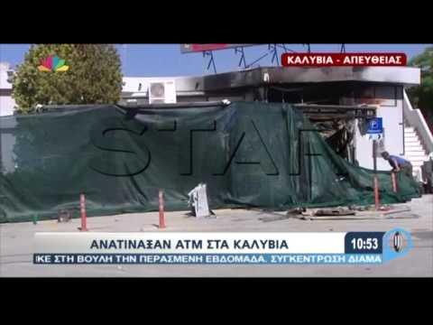 Ανατίναξαν ΑΤΜ στα Καλύβια