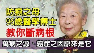 """萬病之源、癌症之因原來是它!""""防癌之母""""、""""健康之神""""的96歲醫學博士教你斷病根!"""