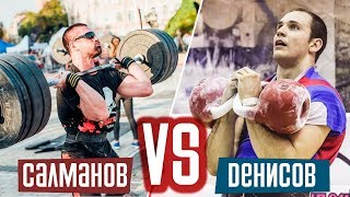 Салманов против Денисова. Челябинские гиганты!