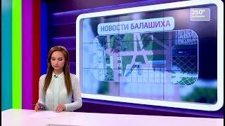 НОВОСТИ 360 БАЛАШИХА 20.07.2017