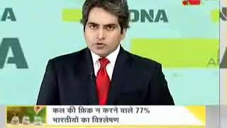 DNA Report for Indian saving