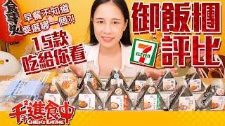 【千千進食中】7-11御飯糰評比 常見15款吃給你看!!