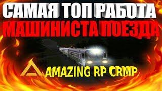 САМАЯ ТОП РАБОТА МАШИНИСТА ПОЕЗДА ИЛИ КАК Я ЛОХАНУЛСЯ!!! - AMAZING RP [CRMP] #15